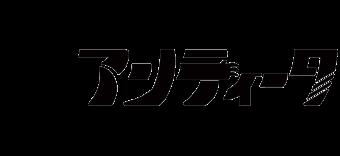 アンティータ オフィシャルウェブサイト